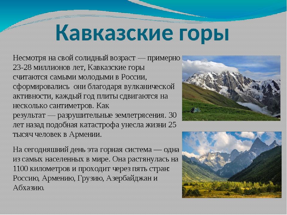 Кавказские горы Несмотря на свой солидный возраст—примерно 23-28 миллионов...