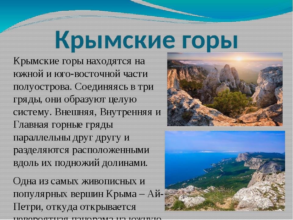 Крымские горы Крымские горы находятся на южной и юго-восточной части полуостр...