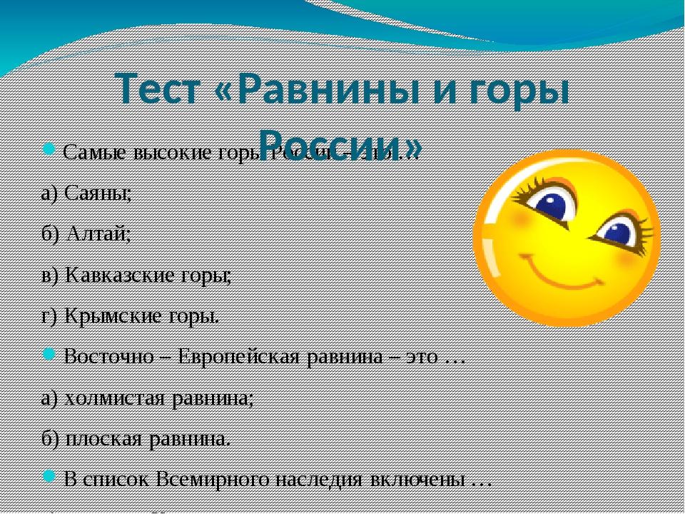 Самые высокие горы России – это … а) Саяны; б) Алтай; в) Кавказские горы; г)...