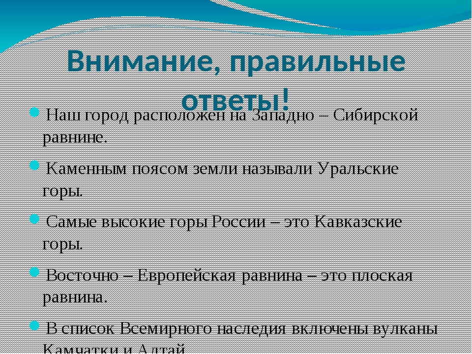 Внимание, правильные ответы! Наш город расположен на Западно – Сибирской равн...
