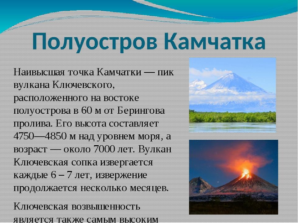 Полуостров Камчатка Наивысшая точка Камчатки — пик вулкана Ключевского, распо...