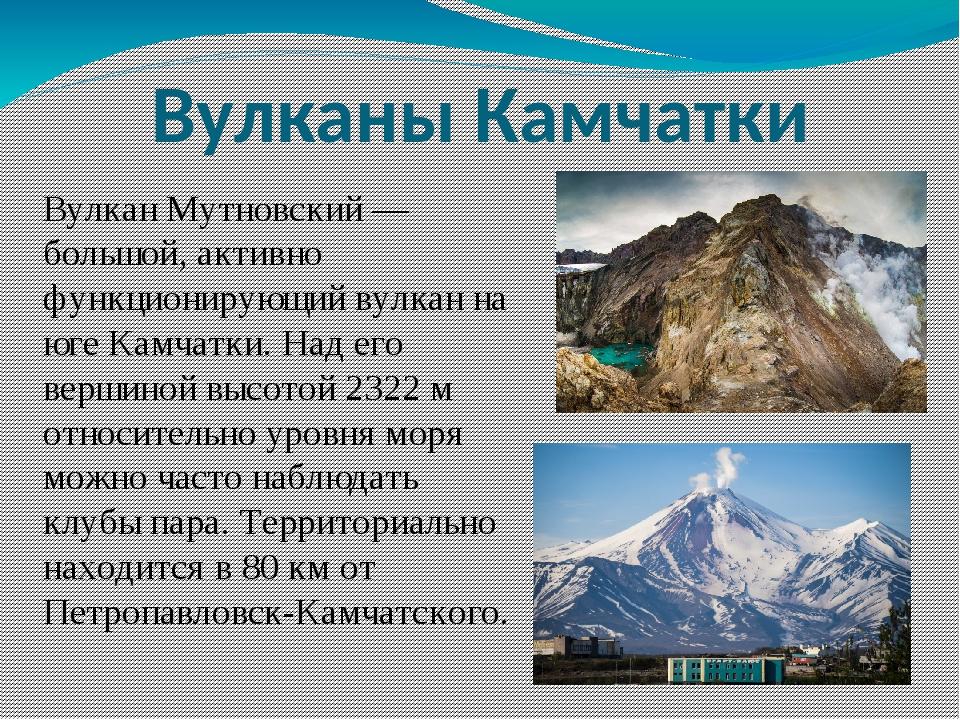 Вулкан Мутновский — большой, активно функционирующий вулкан на юге Камчатки....