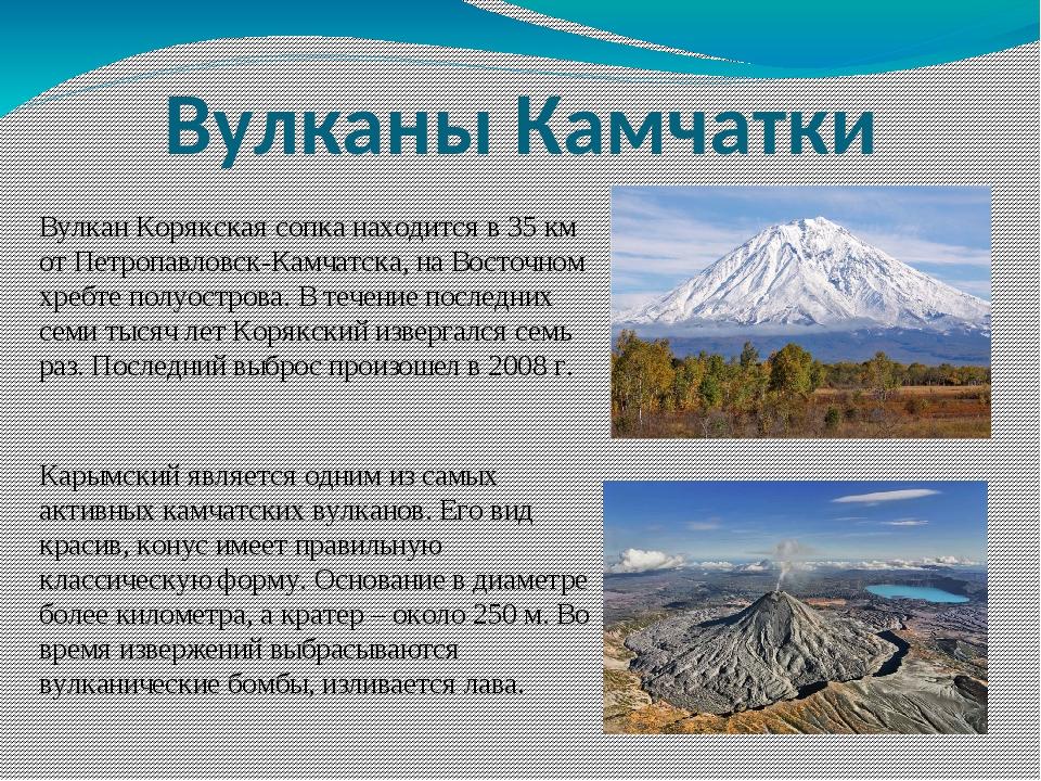 Вулкан Корякская сопка находится в 35 км от Петропавловск-Камчатска, на Восто...