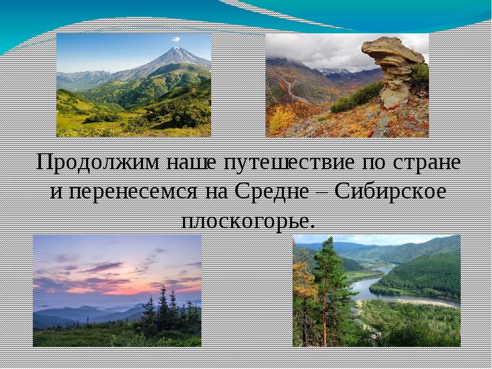 Продолжим наше путешествие по стране и перенесемся на Средне – Сибирское плос...