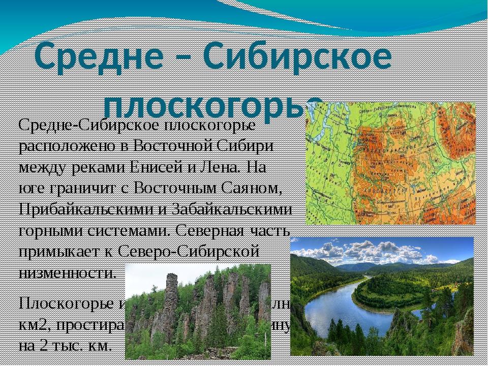 Средне – Сибирское плоскогорье Средне-Сибирское плоскогорье расположено в Вос...