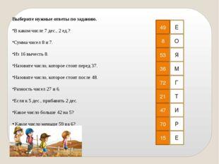 Выберите нужные ответы по заданию. В каком числе 7 дес., 2 ед.? Сумма чисел 8