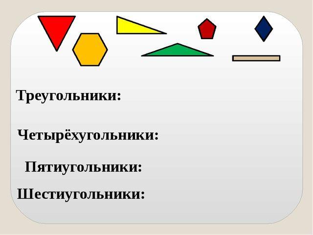 Треугольники: Четырёхугольники: Пятиугольники: Шестиугольники:
