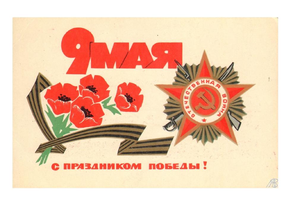 Открытка, открытка к 9 мая советских времен