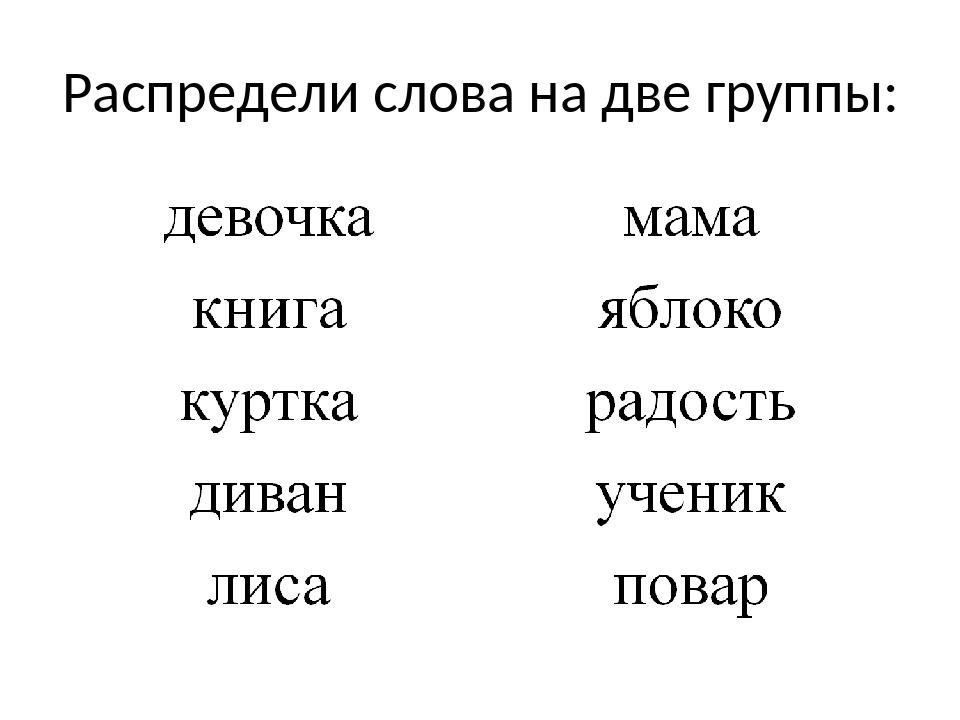 Распредели слова на две группы:
