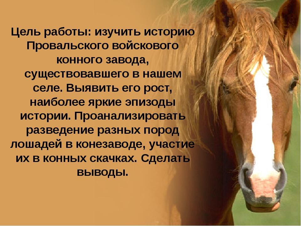 Цель работы: изучить историю Провальского войскового конного завода, существо...