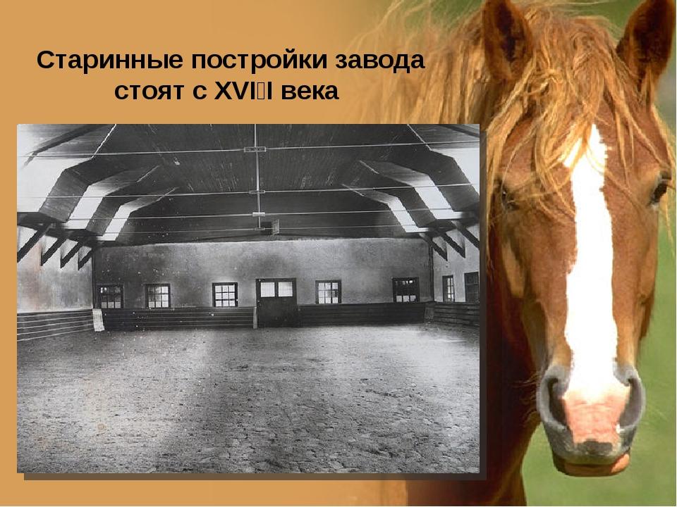 Старинные постройки завода стоят с XVIӀI века www.PresentationPro.com