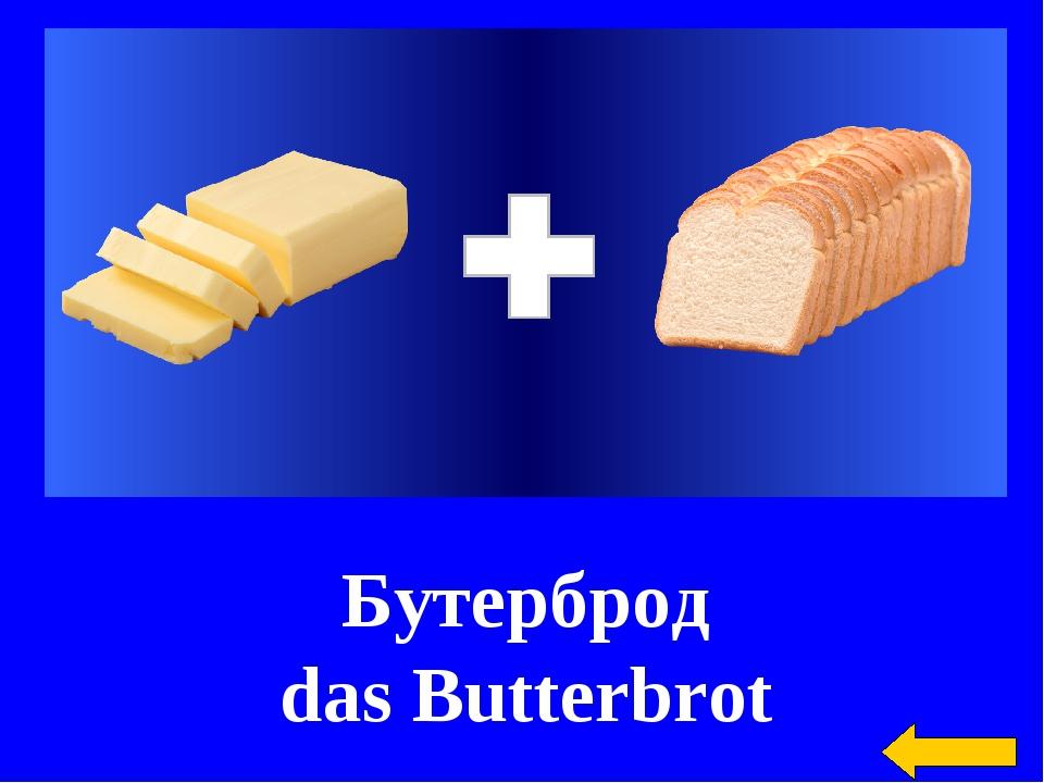 Бутерброд das Butterbrot