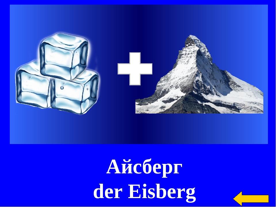 Айсберг der Eisberg