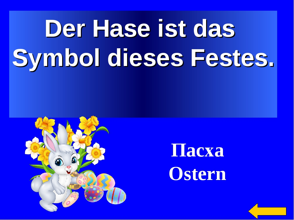 Der Hase ist das Symbol dieses Festes. Пасха Ostern