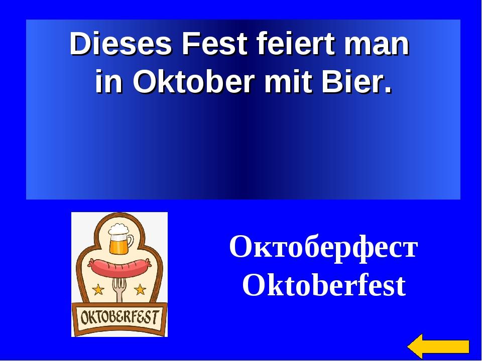 Dieses Fest feiert man in Oktober mit Bier. Октоберфест Oktoberfest