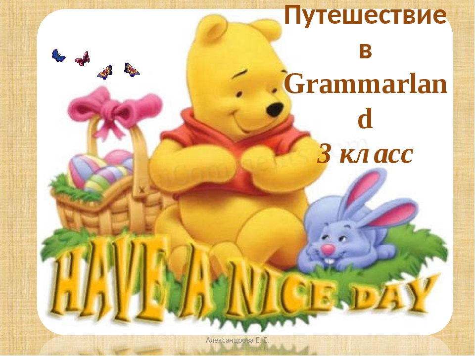 Путешествие в Grammarland 3 класс Александрова Е. Е. Александрова Е. Е.