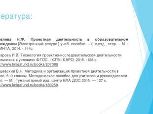 Литература: Яковлева Н.Ф. Проектная деятельность в образовательном учреждении