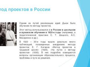 Метод проектов в России Одним из путей реализации идей Дьюи было обучение по