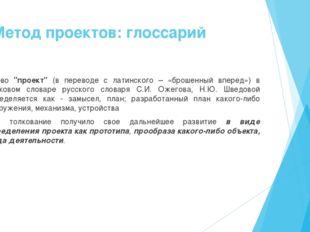 """2. Метод проектов: глоссарий Слово """"проект"""" (в переводе с латинского – «броше"""