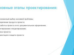 Основные этапы проектирования: обоснованный выбор значимой проблемы; определе