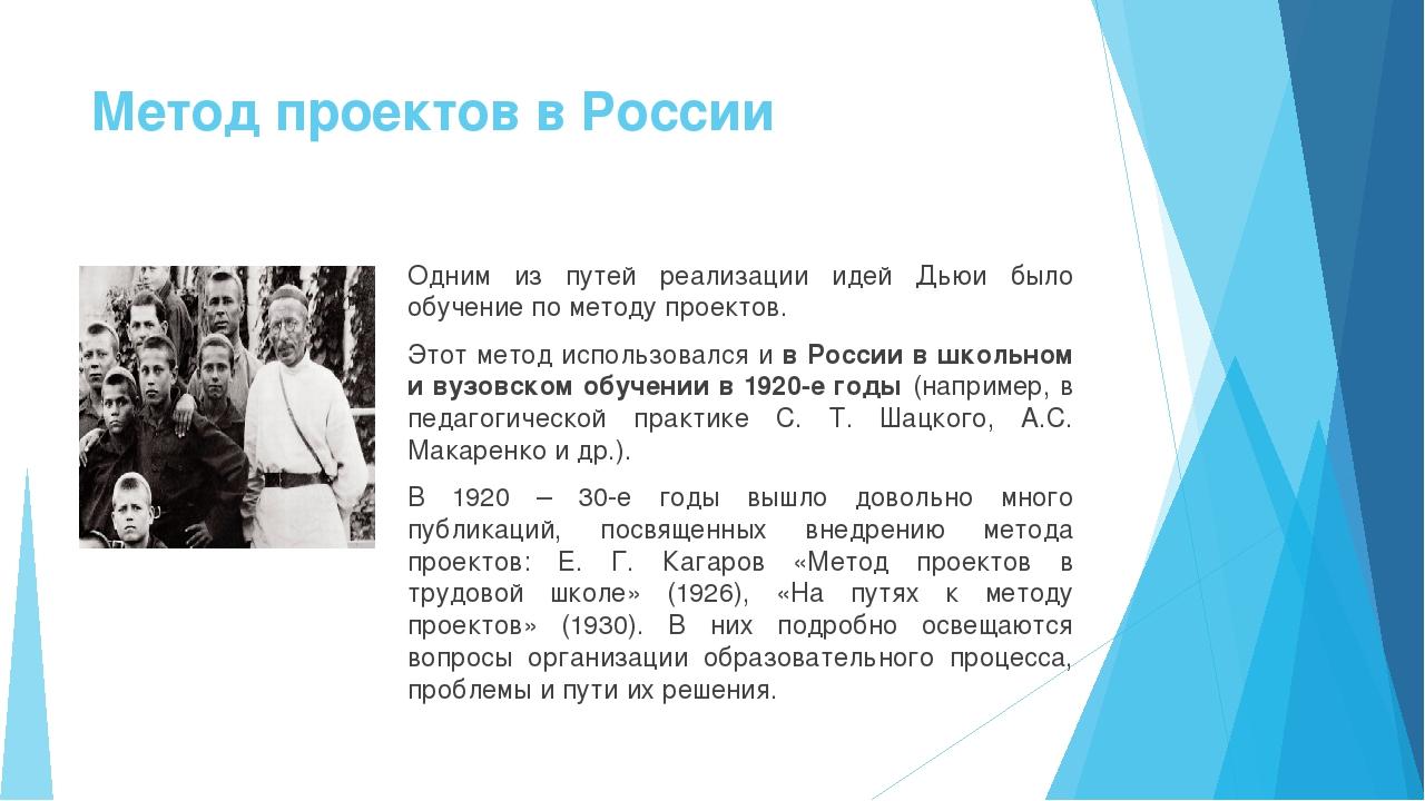 Метод проектов в России Одним из путей реализации идей Дьюи было обучение по...
