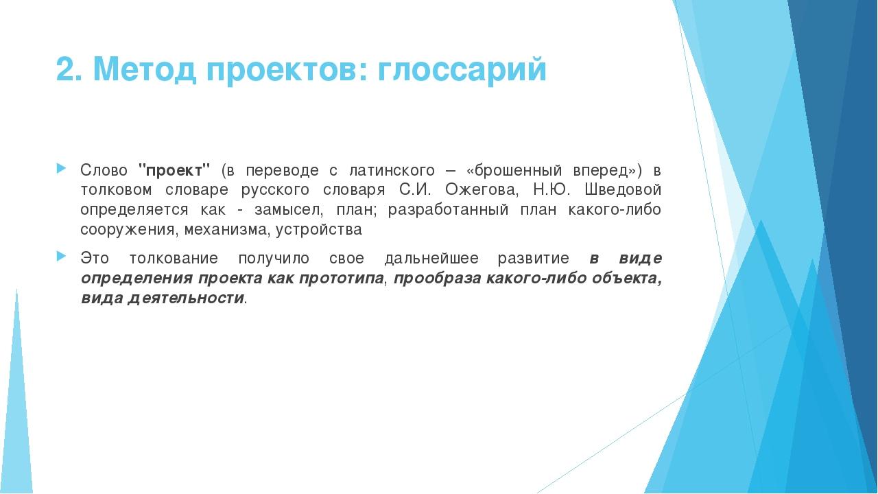 """2. Метод проектов: глоссарий Слово """"проект"""" (в переводе с латинского – «броше..."""