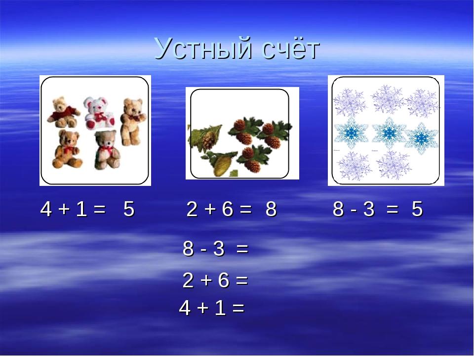 Устный счёт 4 + 1 = 2 + 6 = 8 - 3 = 5 8 5 4 + 1 = 2 + 6 = 8 - 3 =