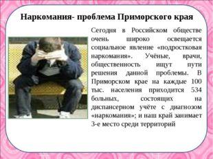 Наркомания- проблема Приморского края Сегодня в Российском обществе очень шир