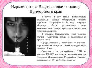 Наркомания во Владивостоке - столице Приморского края В почти в 50% школ Влад