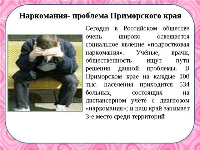 Наркомания- проблема Приморского края Сегодня в Российском обществе очень шир...