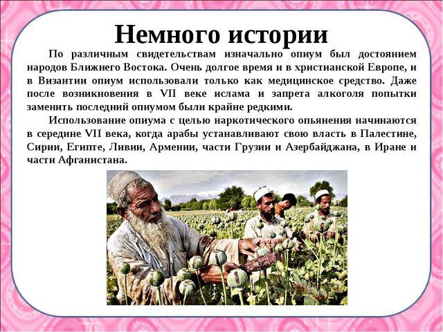 Немного истории По различным свидетельствам изначально опиум был достоянием н...