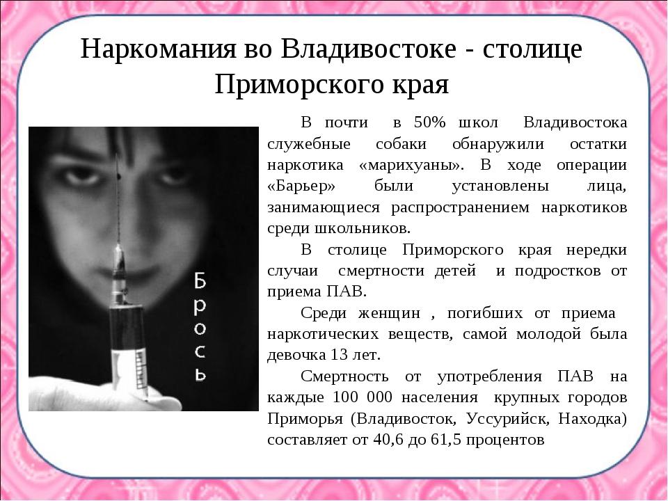 Наркомания во Владивостоке - столице Приморского края В почти в 50% школ Влад...