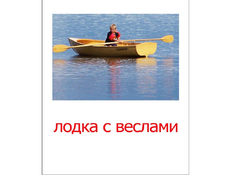 обладая виды лодок названия с картинками осуществляется
