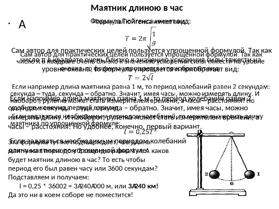 Маятник длиною в час Эта формула тут же подтверждает, что длина маятника с пе...