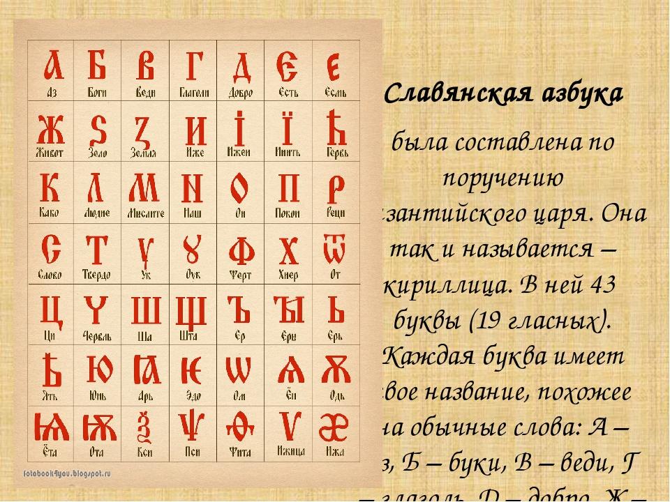 славянский алфавит фото некоторых случаях допускается