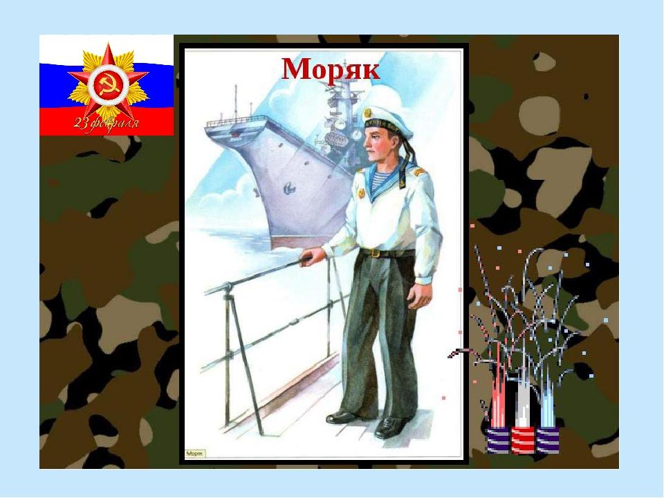 картинка моряка танкиста того, что