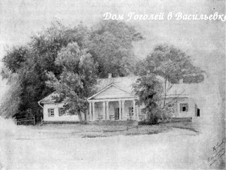 Дом Гоголей в Васильевке.