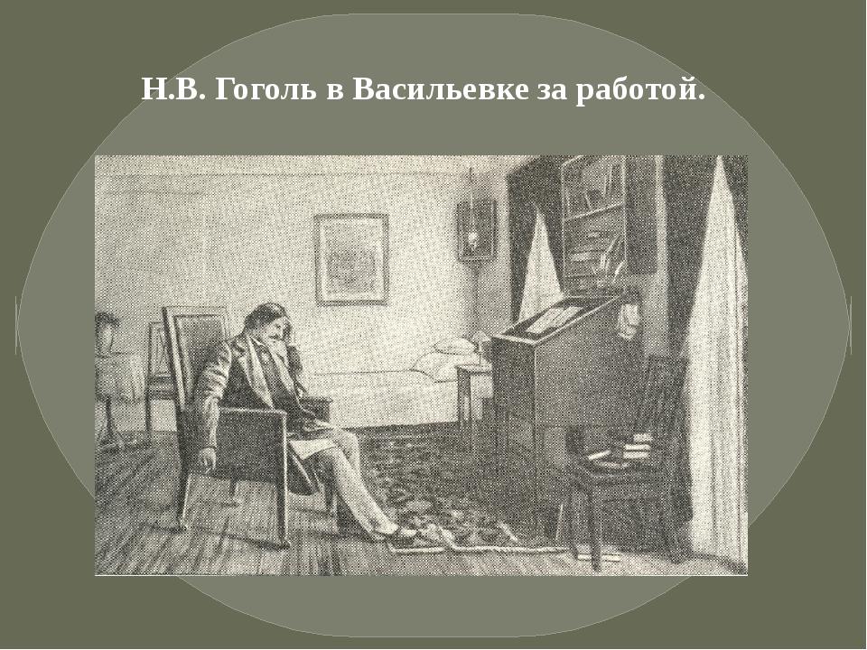 Н.В. Гоголь в Васильевке за работой.
