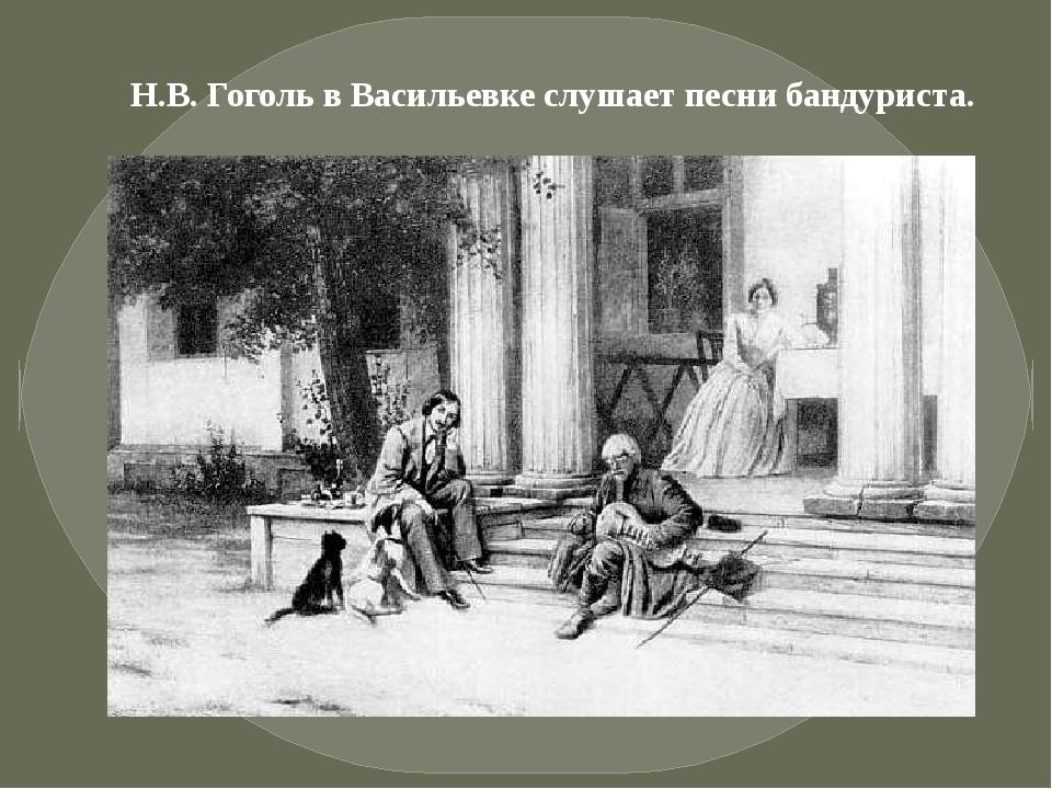Н.В. Гоголь в Васильевке слушает песни бандуриста.