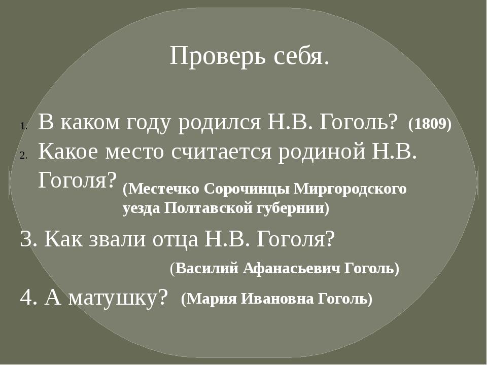 В каком году родился Н.В. Гоголь? Какое место считается родиной Н.В. Гоголя?...