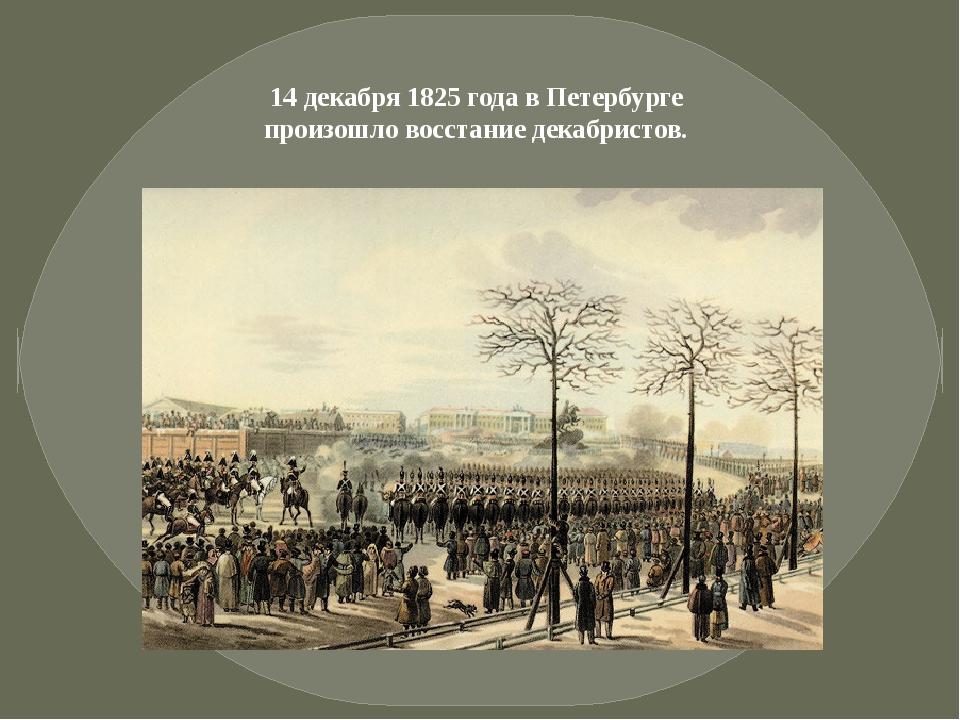 14 декабря 1825 года в Петербурге произошло восстание декабристов.
