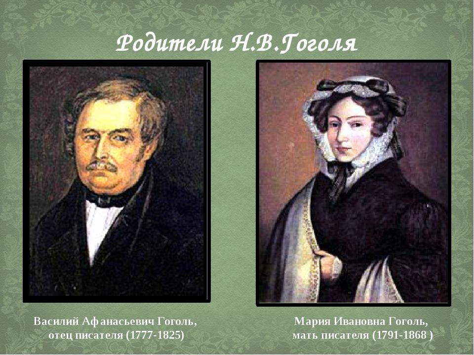 Василий Афанасьевич Гоголь, отец писателя (1777-1825) Мария Ивановна Гоголь,...