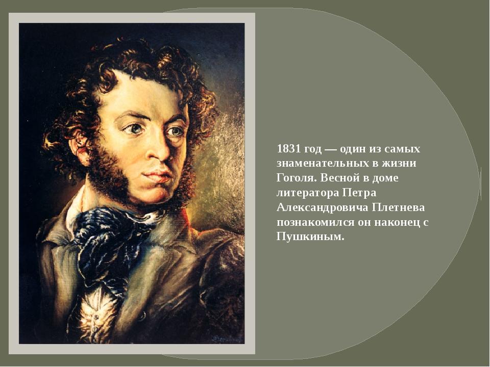 1831 год — один из самых знаменательных в жизни Гоголя. Весной в доме литерат...