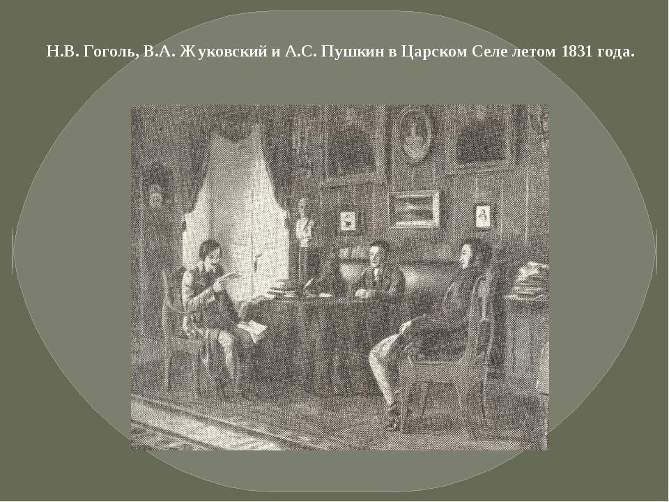 Н.В. Гоголь, В.А. Жуковский и А.С. Пушкин в Царском Селе летом 1831 года.