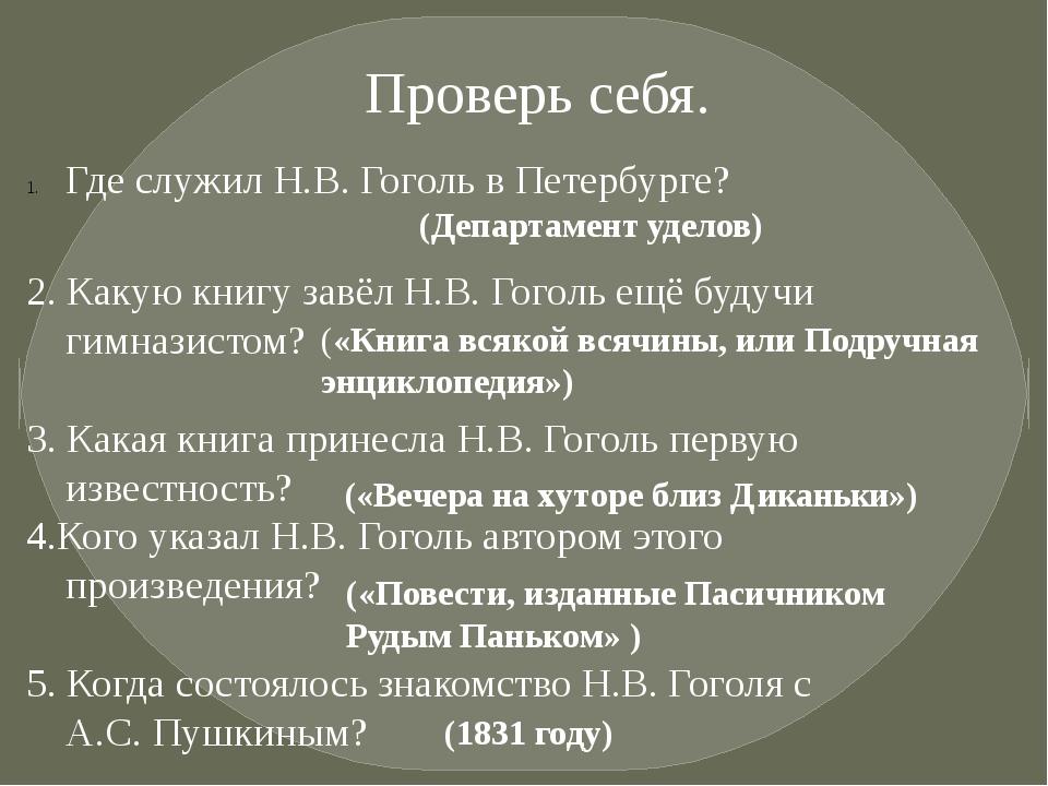 Где служил Н.В. Гоголь в Петербурге? 2. Какую книгу завёл Н.В. Гоголь ещё буд...