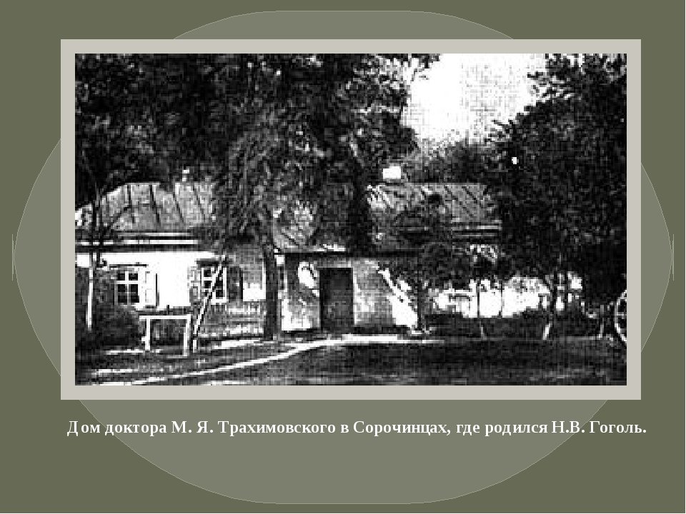 Дом доктора М. Я. Трахимовского в Сорочинцах, где родился Н.В. Гоголь.