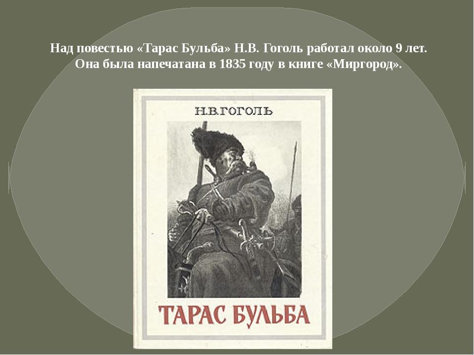 Над повестью «Тарас Бульба» Н.В. Гоголь работал около 9 лет. Она была напечат...