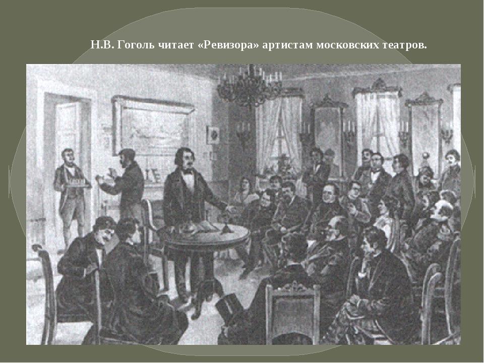 Н.В. Гоголь читает «Ревизора» артистам московских театров.