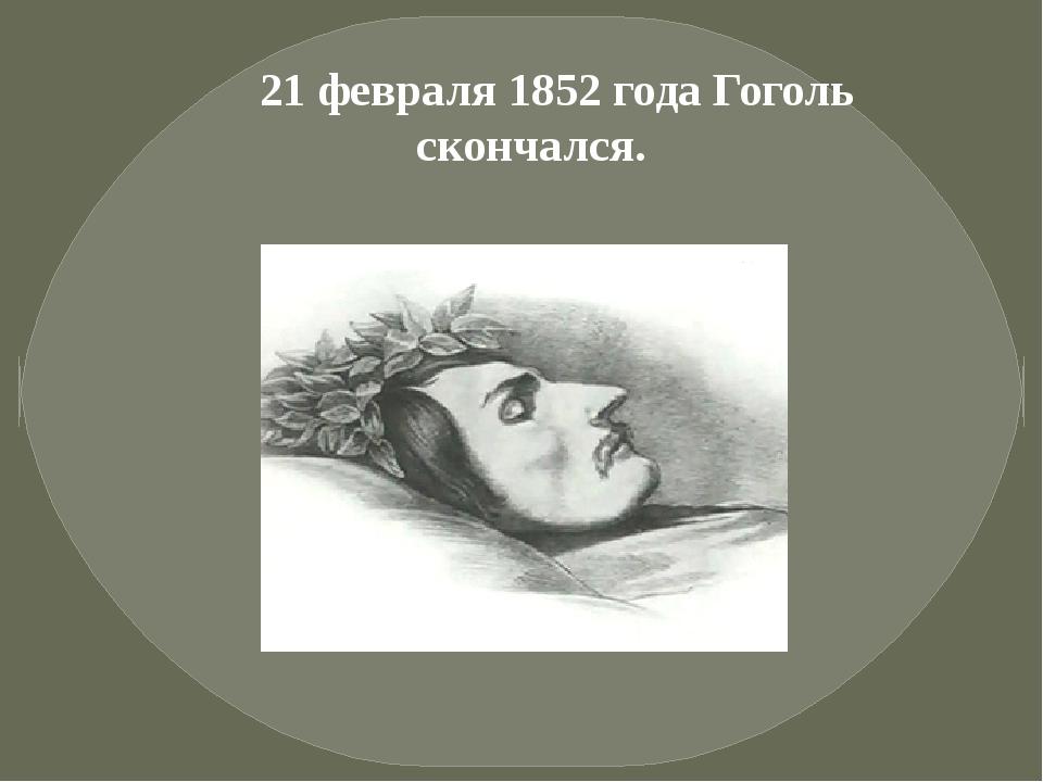 21 февраля 1852 года Гоголь скончался.