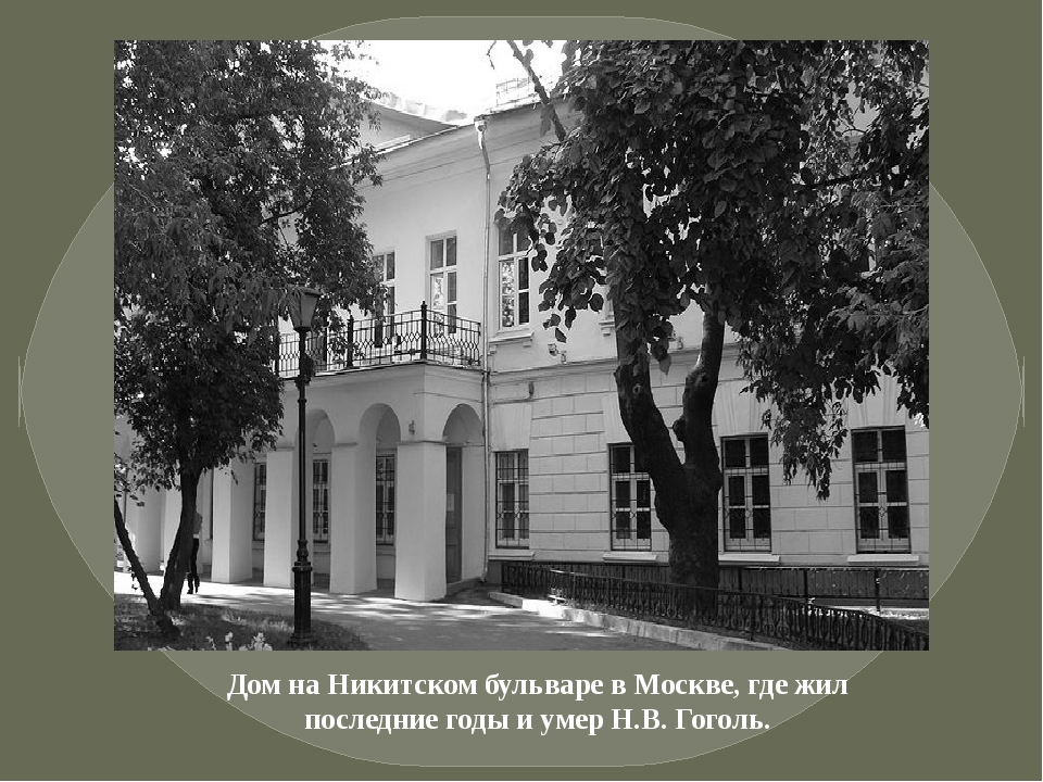 Дом на Никитском бульваре в Москве, где жил последние годы и умер Н.В. Гоголь.